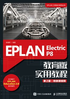 EPLAN Electric P8 教育版实用教程(第2版)