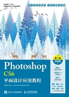 Photoshop CS6平面设计应用教程 (第5版)(微课版)