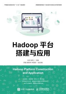 Hadoop平台搭建与应用