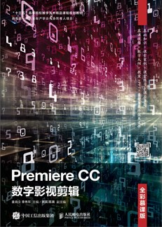Premiere Pro CC数字影视剪辑(全彩慕课版)