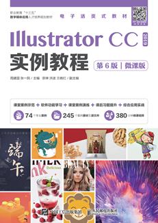 Illustrator CC 2019实例教程(第6版)(微课版)