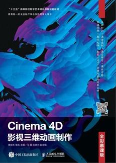 Cinema 4D影视三维动画制作(全彩慕课版)