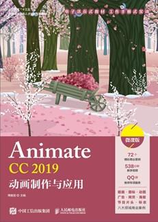 Animate CC 2019动画制作与应用(微课版)