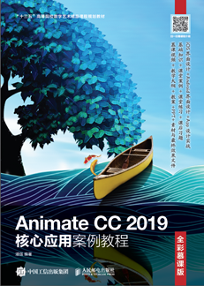 Animate CC 2019核心应用案例教程(全彩慕课版)