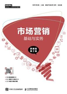 市场营销基础与实务(微课版 第2版)