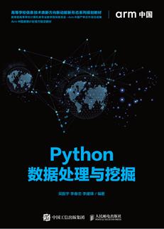 Python数据处理与挖掘