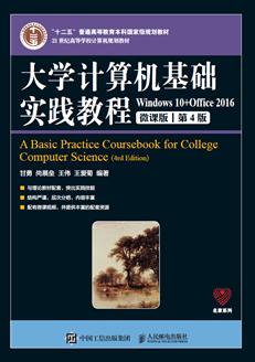 大学计算机基础实践教程(第4版)