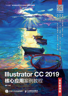 Illustrator CC 2019核心应用案例教程(全彩慕课版)