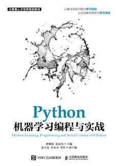 Python机器学习编程与实战