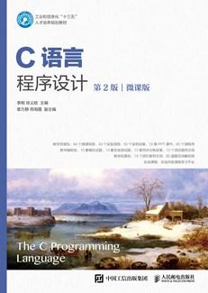 C语言程序设计(第2版)(微课版)