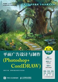 平面广告设计与制作(Photoshop+CorelDRAW)(第2版)(微课版)