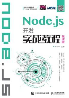 Node.js開發實戰教程(慕課版)