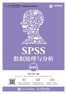 SPSS数据处理与分析(微课版)