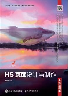 H5页面设计与制作(全彩慕课版)