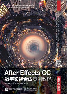 After Effects CC数字影视合成案例教程(全彩慕课版)