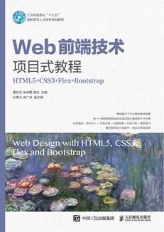 Web前端技术项目式教程(HTML5+CSS3+Flex+Bootstrap)