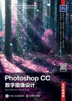 Photoshop CC 数字图像设计(全彩慕课版)