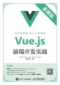 Vue.js前端开发实战(慕课版)
