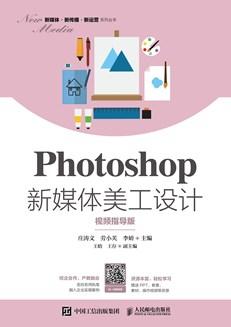 Photoshop新媒体美工设计(视频指导版)