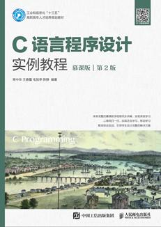 C語言程序設計實例教程(慕課版)(第2版)