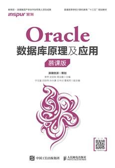 Oracle数据库原理及应用(慕课版)