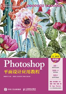 Photoshop 平面设计应用教程