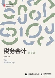税务会计(第3版)