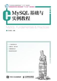 MySQL基础与实例教程