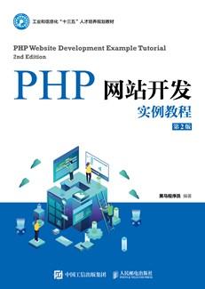 PHP网站开发实例教程(第2版)