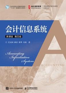 会计信息系统(慕课版 第四版)