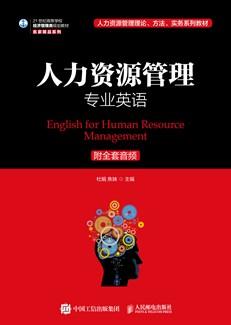 人力资源管理专业英语(附全套音频)