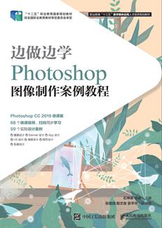 边做边学——Photoshop图像制作案例教程