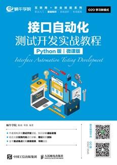 接口自动化测试开发实战教程(Python版)(微课版)