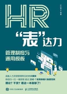 "HR""表""达力:管理制度与通用模板"