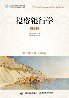 投资银行学(微课版)