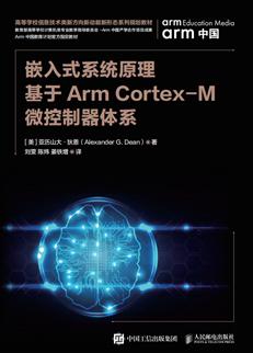 嵌入式系统原理——基于Arm Cortex-M微控制器体系