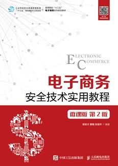 电子商务安全技术实用教程(微课版 第2版)