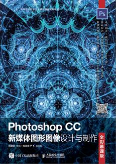 Photoshop CC新媒體圖形圖像設計與制作(全彩慕課版)