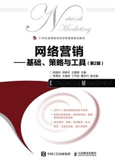 网络营销——基础、策略与工具(第2版)