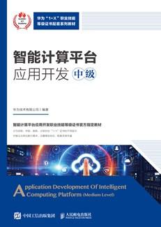 智能计算平台应用开发(中级)