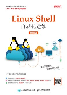 Linux Shell自动化运维(慕课版)