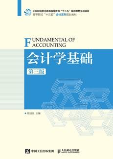 会计学基础(第三版)