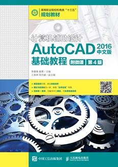 计算机辅助设计—AutoCAD 2016中文版基础教程(附微课 第4版)