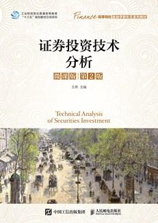 证券投资技术分析(微课版 第2版)