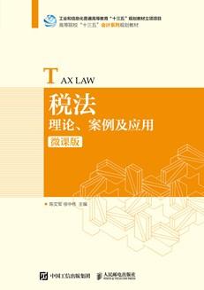 税法:理论、案例及应用(微课版)