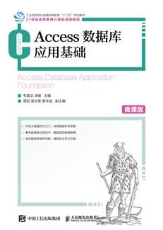 Access数据库应用基础(微课版)