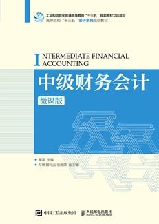中级财务会计(微课版)