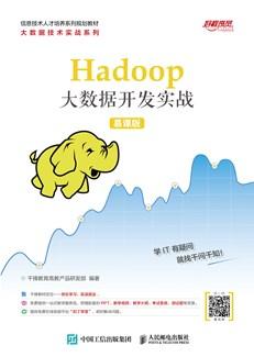 Hadoop大數據開發實戰(慕課版)