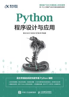Python程序设计与应用