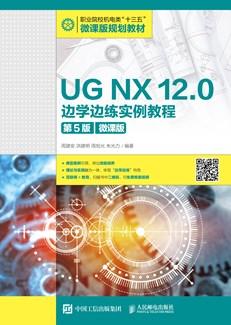 UG NX 12.0 边学边练实例教程(第5版)(微课版)